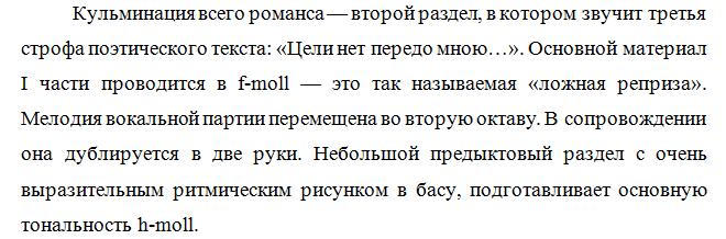 Пример оформления цитаты в тексте курсовой работы.