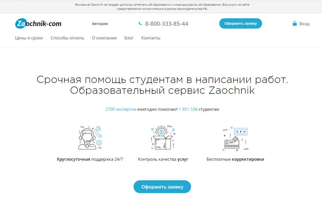 Оформление заявки на работу в сервисе Zaochnik.com.
