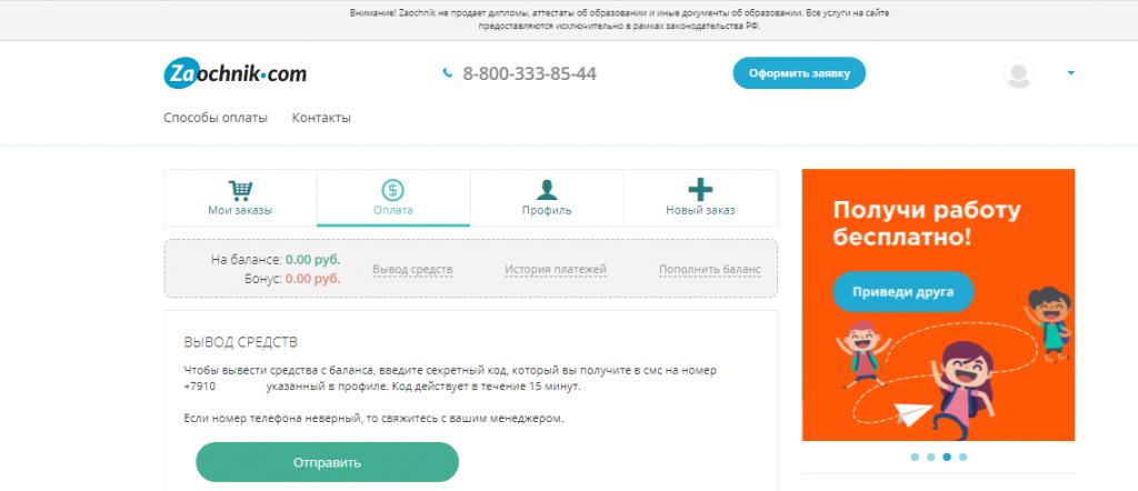 Оформление вывода средств в сервисе Zaochnik.com.