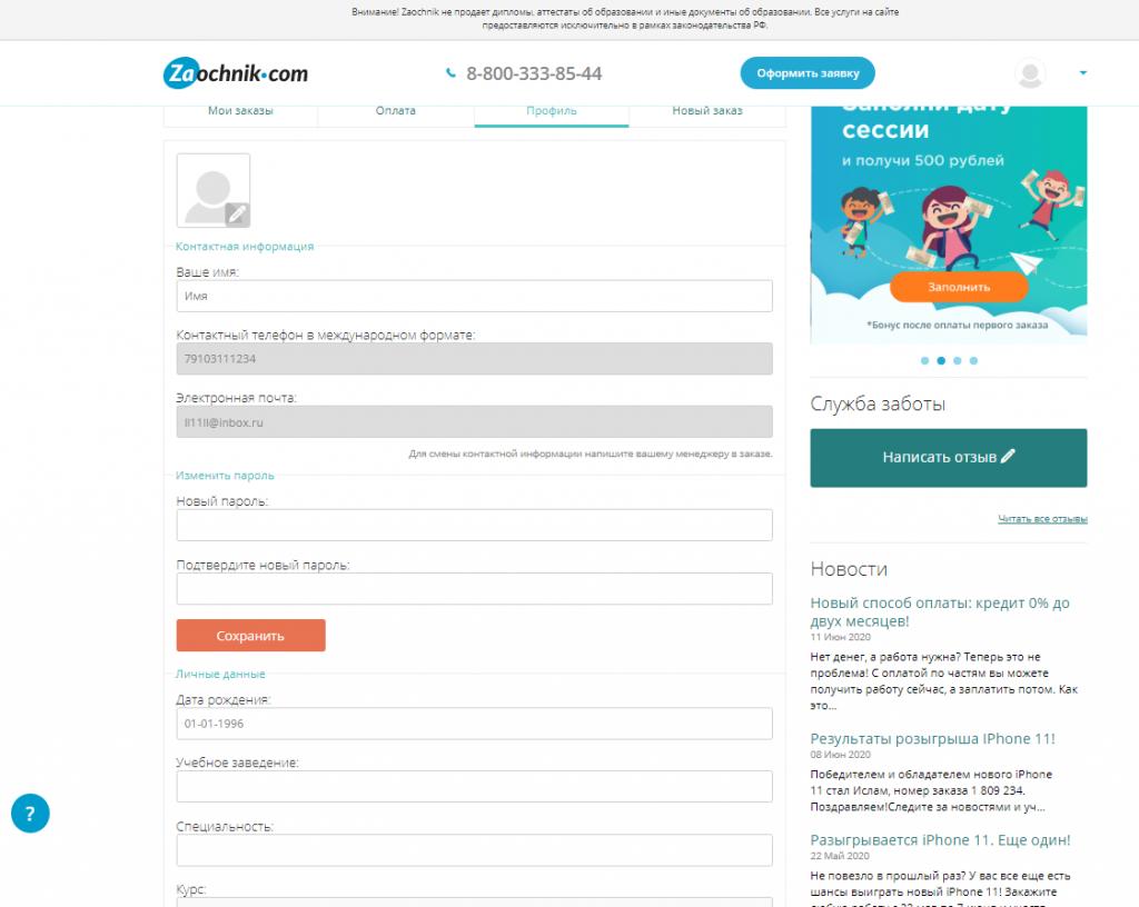 Редактирование данных в профиле в сервисе Zaochnik.com.