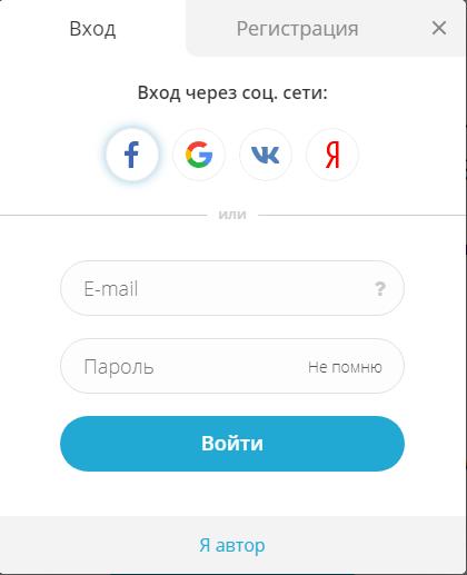 Форма авторизации в сервисе Zaochnik.com.