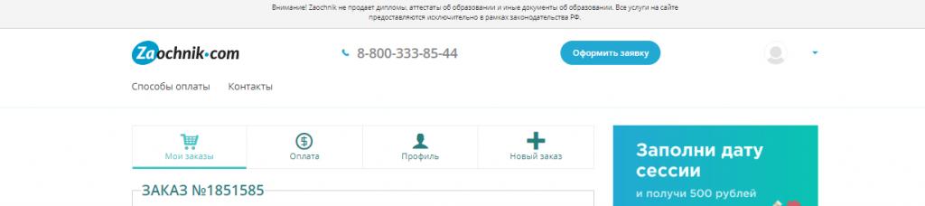 Оформление заявки из личного кабинета в сервисе Zaochnik.com.