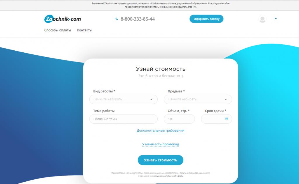 Форма заявки на выполнение работы в сервисе Zaochnik.com.