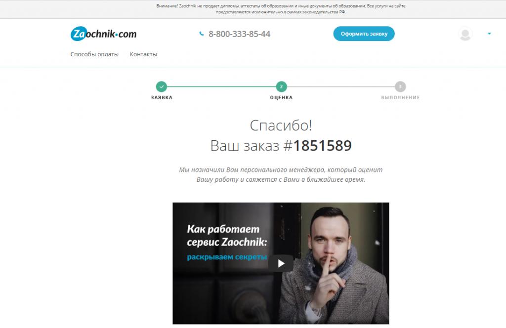 Уведомление о созданном заказе в сервисе Zaochnik.com.