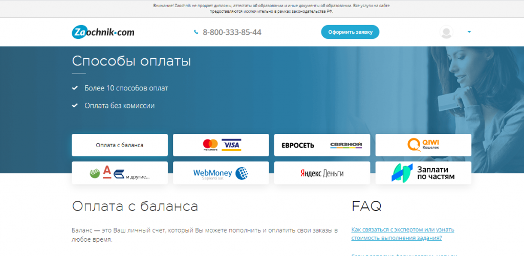 Варианты оплаты в сервисе Zaochnik.com.