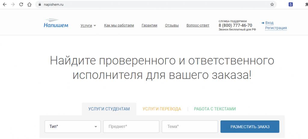 Возможности начать регистрацию в сервисе «Напишем».