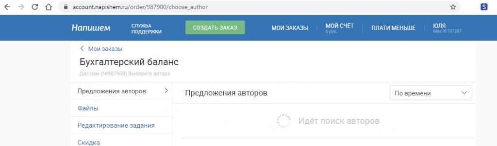 Поиск автора по новому заказу в сервисе «Напишем».