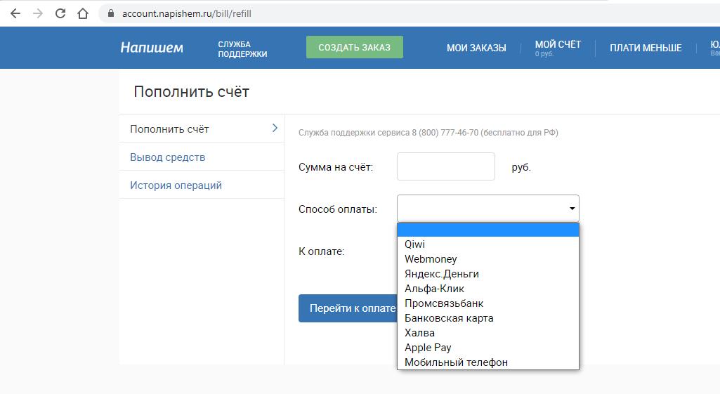 Способы пополнения счета в сервисе «Напишем».