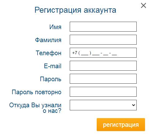 Форма регистрации в сервисе Магистр.