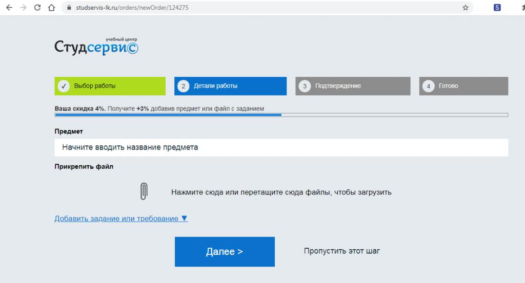 Форма ввода подробной информации по заказу в компании Студсервис.