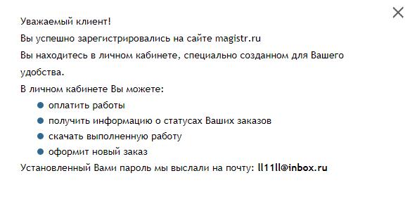 Сообщение об успешной регистрации в сервисе Магистр.