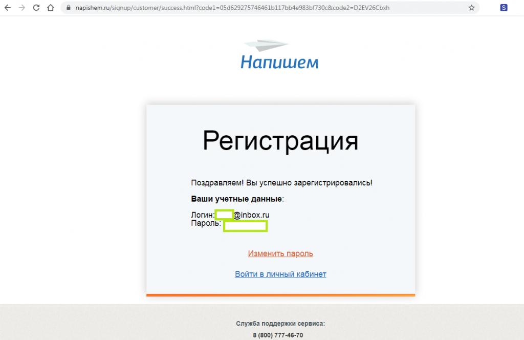 Сообщение об успешной регистрации в сервисе «Напишем».