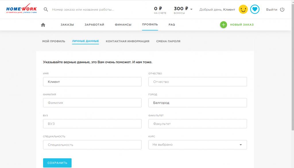 Форма редактирования личных данных клиента в сервисе Homework.