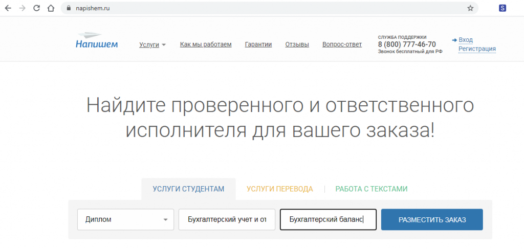 Регистрация путем размещения заказа в сервисе «Напишем».