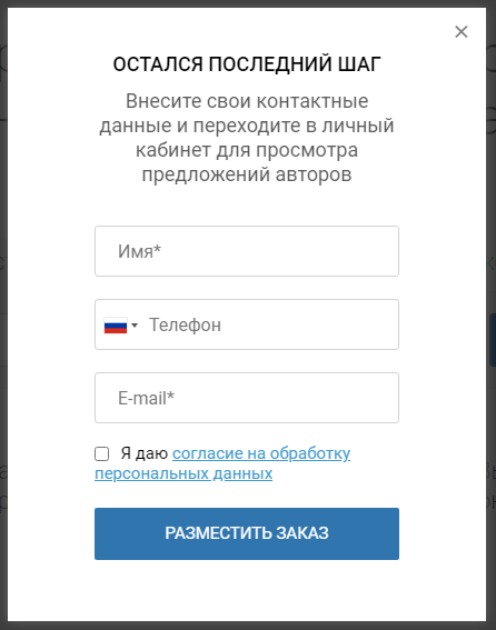 Форма ввода контактных данных в сервисе «Напишем».