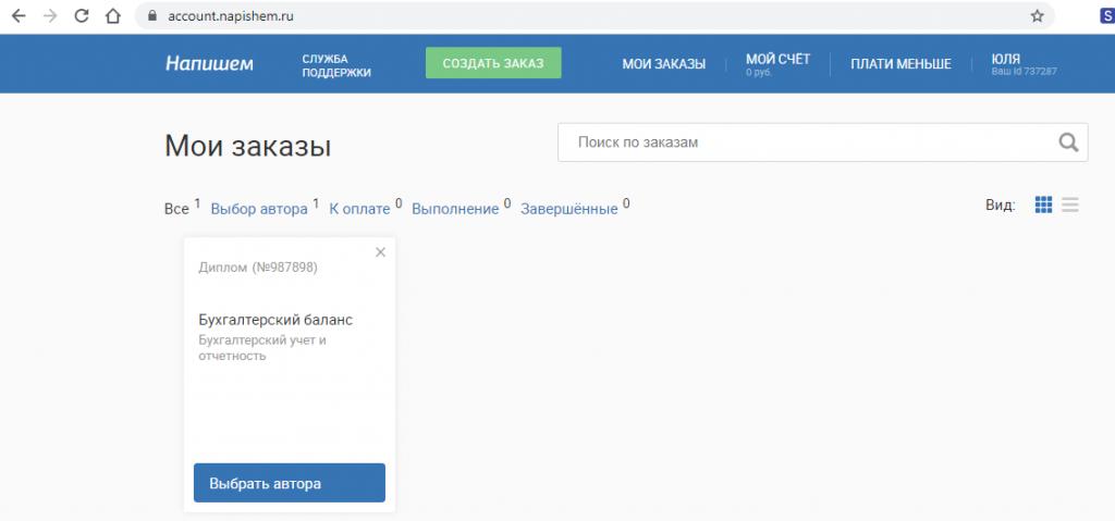 Возможность создания заказа из кабинета пользователя в сервисе «Напишем».
