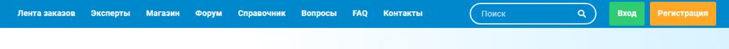 Кнопки «Вход» и «Регистрация» сервиса Студворк.