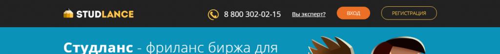 Кнопки «Вход» и «Регистрация» сервиса Студланс.