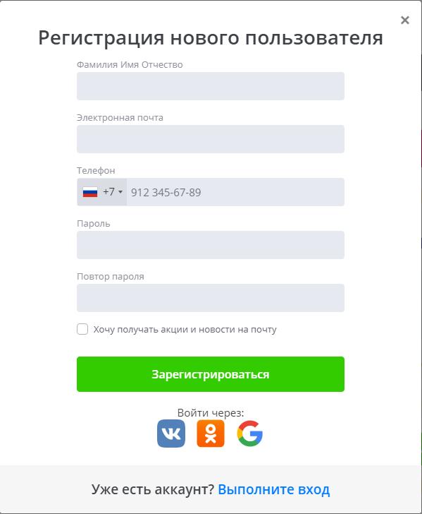 Форма регистрации сервиса Work5.