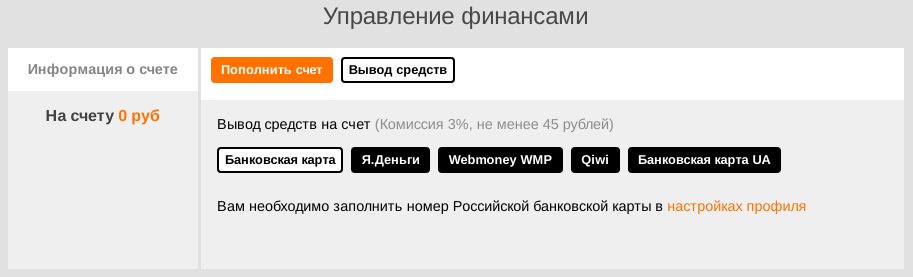 Варианты вывода средств сервиса Студланс.