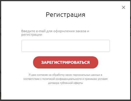 Форма регистрации сервиса Zachete.