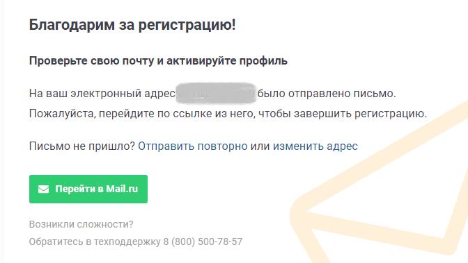 Уведомление об отправке ссылки для активации сервиса Студворк.