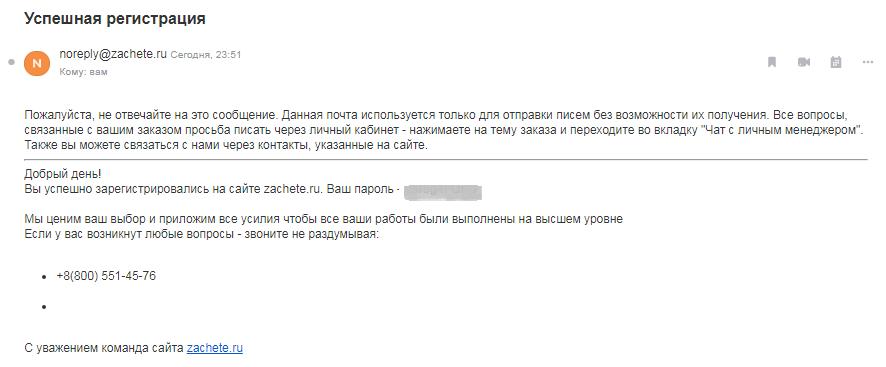 Уведомление о регистрации сервиса Zachete.