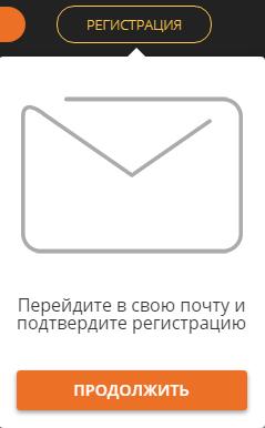 Сообщение о необходимости подтверждения регистрации сервиса Студланс.