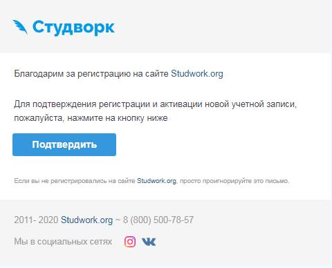 Письмо для подтверждения регистрации сервиса Студворк.