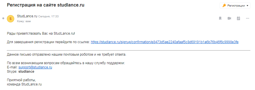 Письмо со ссылкой для подтверждения регистрации сервиса Студланс.