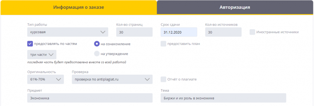 Дополнительные параметры заказа сервиса Work5.