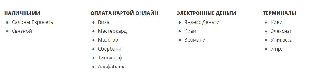 Список принимаемых платежных средств Тебе Зачет.
