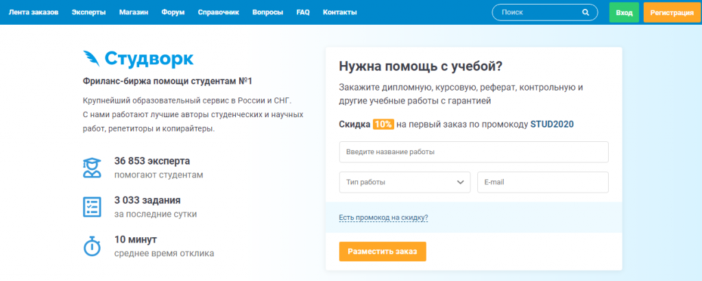 Экспресс-заказ с главной страницы сервиса Студворк.