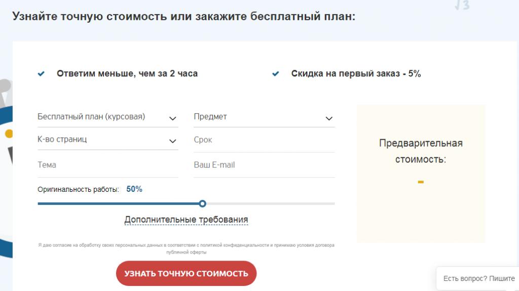 Форма оценки работы для незарегистрированных пользователей сервиса Zachete.